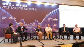 """SAP扩展供应链高峰讨论:数字化转型趋势下的""""中国制造2025"""""""