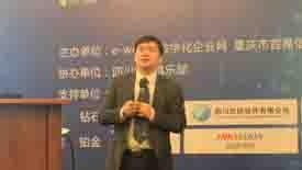 黄培:中国制造2025及智能制造战略解析