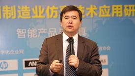 黄培博士:构建仿真体系,助力制造企业转型升级