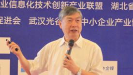 李培根院士:智能制造使能工具与关键技术
