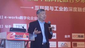 """李培根院士剖析""""2016-2017中国制造业和两化融合十大热点"""""""