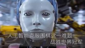 人类开启人工智能新时代