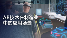 AR技术在制造业中的应用场景