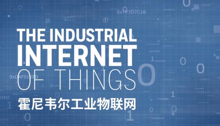 霍尼韦尔工业物联网解决方案