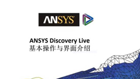 ANSYS Discovery Live基本操作与界面介绍