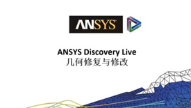 ANSYS Discovery Live几何修复修改