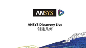 ANSYS Discovery Live创建几何