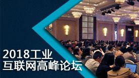 2018工业互联网高峰论坛