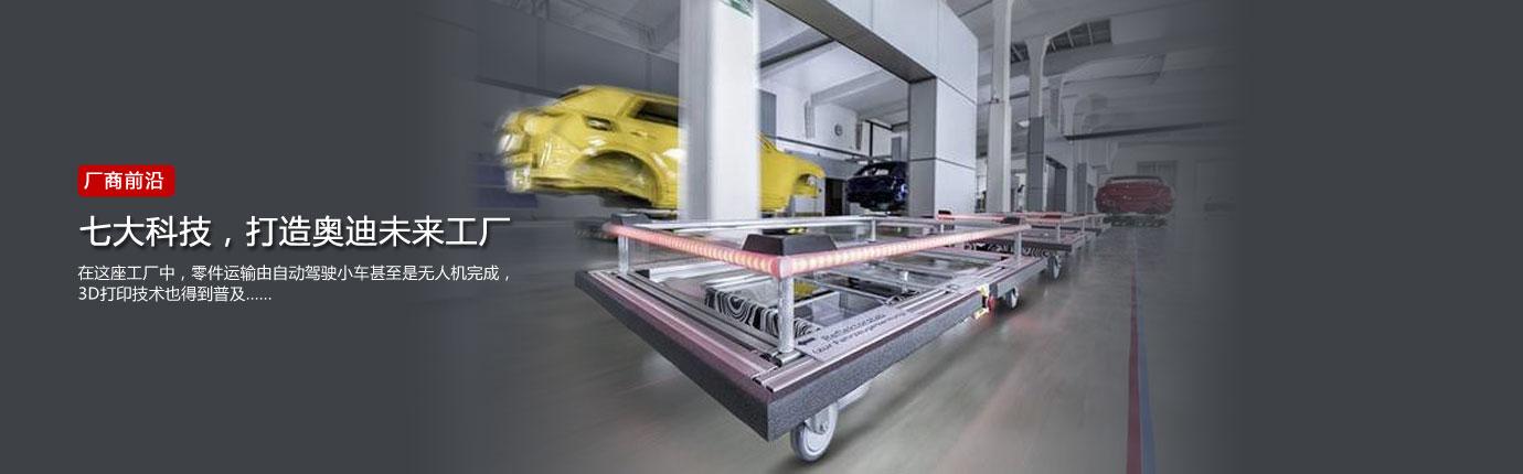 七大科技,打造奥迪未来工厂