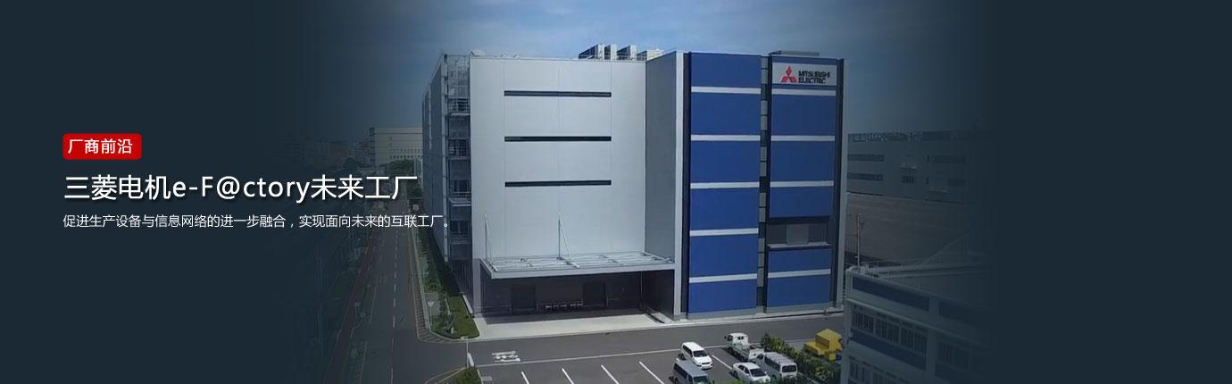 三菱电机e-F@ctory未来工厂