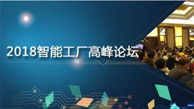 2018智能工厂高峰论坛
