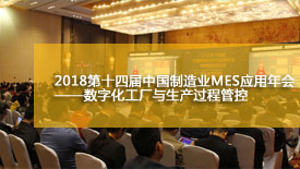2018第十四届中国制造业MES应用年会