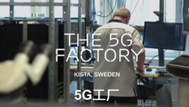 爱立信5G工厂