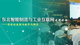 东北智能制造与工业互联网应用论坛