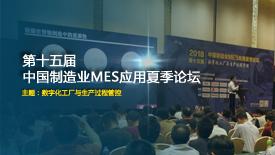 第十五届中国制造业MES应用夏季论坛
