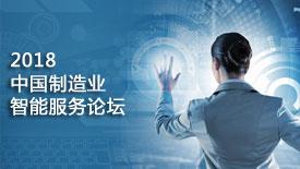 2018中国制造业智能服务论坛