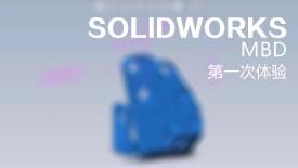 SolidWorks MBD 基础功能简介