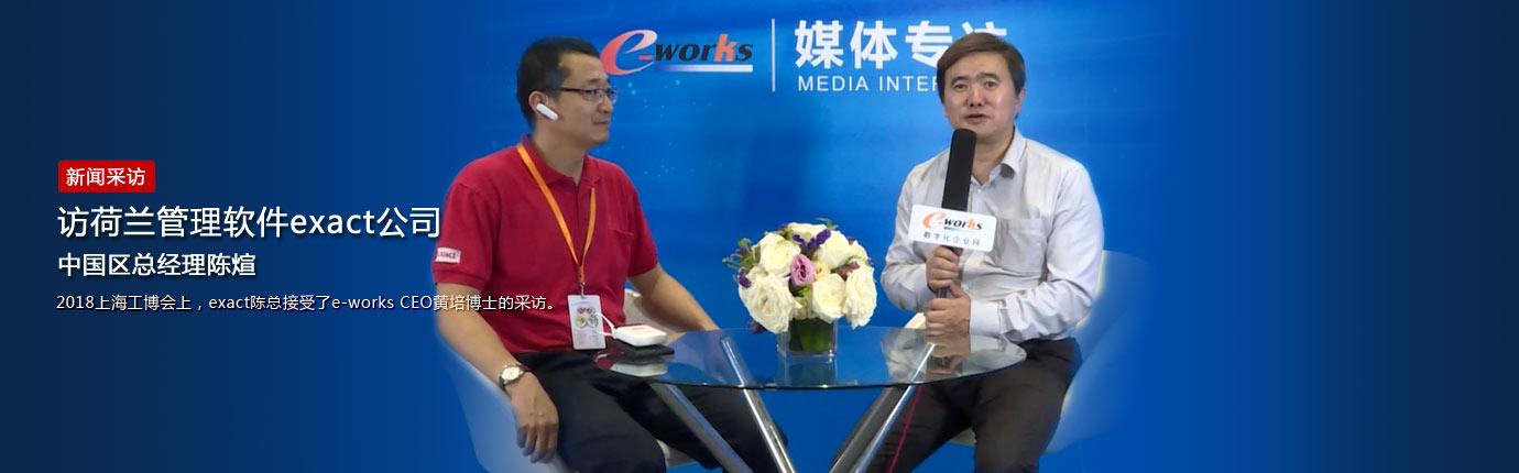 访荷兰管理软件exact公司中国区总经理陈煊