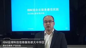 IBM混合云服务最佳实践(一)
