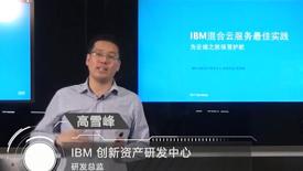 IBM混合云服务最佳实践(二)