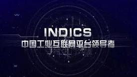 航天科工工业互联网云平台——INDICS