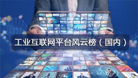 工业互联网平台风云榜(国内)
