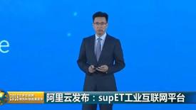 阿里云发布工业互联网平台——supET