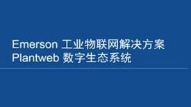 艾默生工业物联网平台——Plantweb数字生态系统