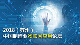 2018(苏州)中国制造业物联网应用论坛