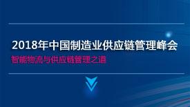 2018年(第十届)中国制造业供应链管理峰会