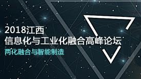 2018江西信息化与工业化融合高峰论坛