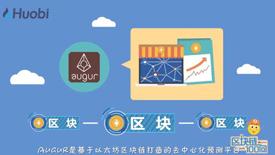 区块链100问:应用类项目—Augur