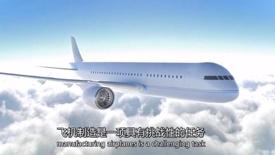 数字孪生帮助航空工业突飞猛进