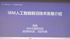 IBM人工智能前沿技术发展介绍