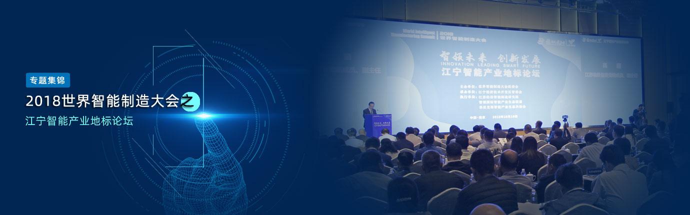 """""""世界智能制造大会·江宁智能产业地标论坛""""在南京市江宁会展中心成功举行。来自全球政、产、学、研、金各界的300多位精英论道江宁,共商江宁智能产业的发展路径。"""