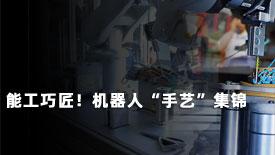 """能工巧匠!机器人""""手艺""""集锦"""
