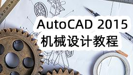 AutoCAD 2015机械设计教程