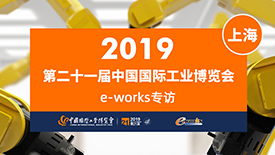 e-works现场专访——2019中国国际工业博览会
