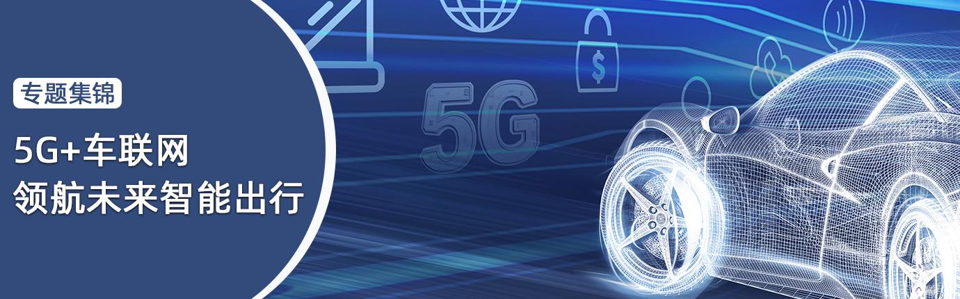 """2019年被视为全球""""5G元年"""",以""""万物互联""""为己任的移动通信网络,5G能够满足更多场景的多元化应用,本期专题整理了对于百年汽车行业,5G这项革新技术将给车联网技术带来怎样的加速和突破。"""