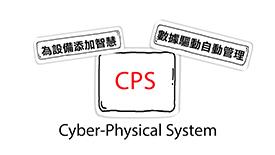带你了解工业4.0时代的应用核心——CPS