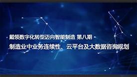 戴领数字化转型迈向智能制造(八):制造业中云平台及大数据咨询规划