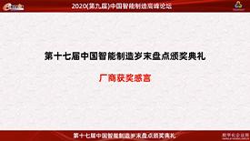 第十七届中国智能制造岁末盘点颁奖典礼——厂商获奖感言