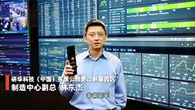 研华科技(中国)有限公司昆山制造园区
