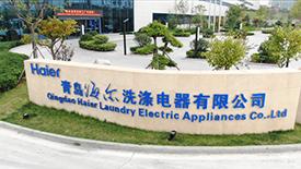 青岛海尔洗涤电器有限公司互联工厂