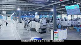 湖北恒隆汽车系统集团有限公司恒盛智能工厂