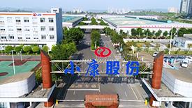 重庆小康动力有限公司智能工厂