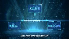 上海汽车集团股份有限公司乘用车分公司宁德智能工厂