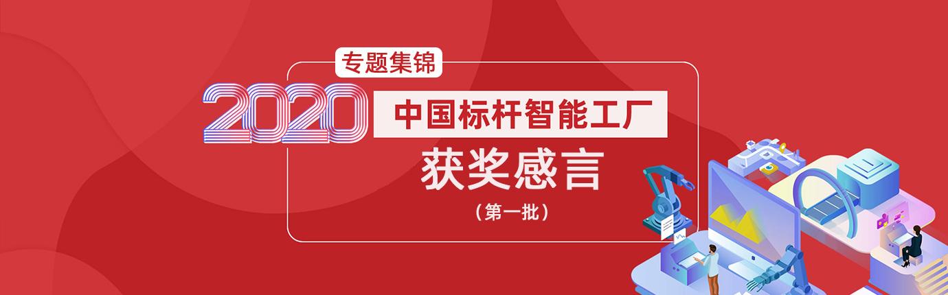 e-works在2020年初开展了第一批次中国标杆智能工厂的评选活动,以发现更多中国本土智能工厂标杆,寻找细分行业智能工厂领先企业,探索标杆企业智能工厂建设之道,增强制造企业智能工厂建设信心。本期专题汇集了首批标杆智能工厂的获奖感言。