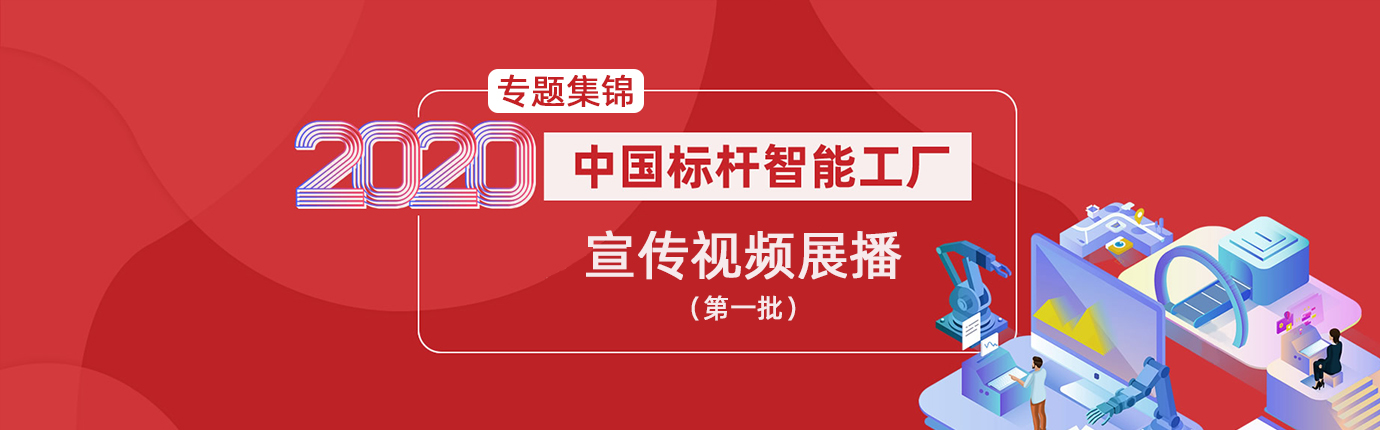 2020中国标杆智能工厂宣传片展播