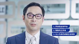 IBM智慧企业主题日